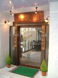 茶藝館 ruyi-garden