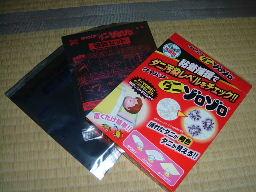 2005_0525_202521.JPG
