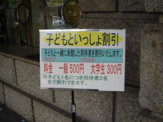 2006_1022_152019.JPG