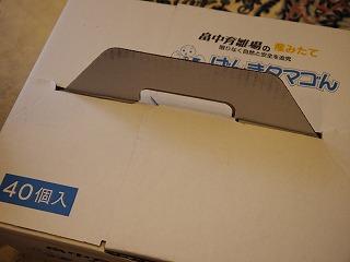 2011_0704_134107.jpg