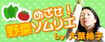 sb_yuzu_y12.jpg