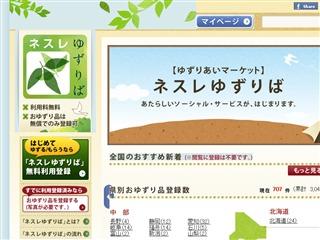 yuzuriba_00001.jpg