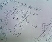 ダンス練習用メモ.JPG