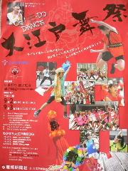 大江戸舞祭.jpg
