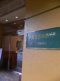 chuzenji_kanaya_h_entrance.jpg
