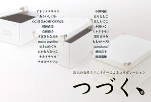 TsudukuDM_front.jpg