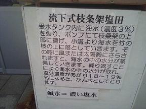 akoukansui.JPG