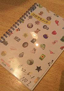 福井の幸家さんのノート