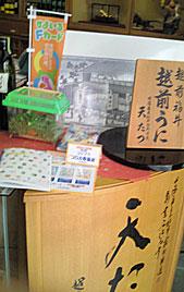 福井の天たつさんのノート
