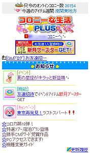 コロプラ サイトトップ画面