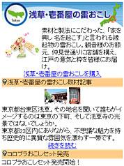 浅草の壱番屋さんの紹介ページ